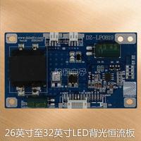 DZ-LP0819